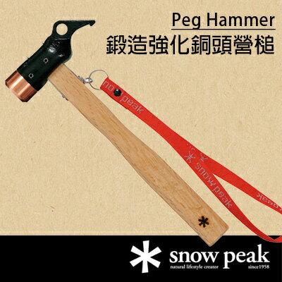 ~鄉野情戶外用品店~ Snow Peak ^| ^| 鍛造強化銅頭營槌 PRO.C/減輕敲
