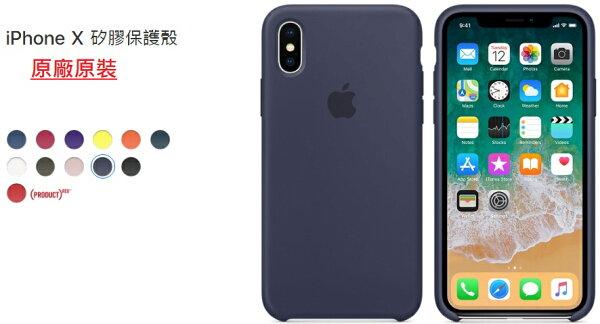 APPLEiPhoneX矽膠保護殼原廠配件手機殼贈滿版玻璃貼