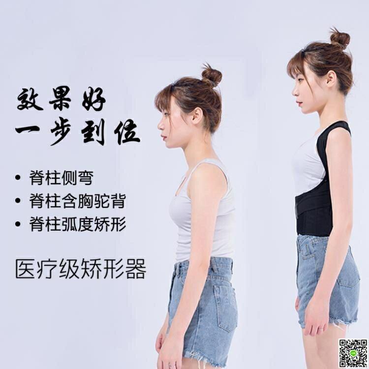 矯正帶 背揹佳駝背矯正帶衣器脊椎直背部糾正器學生兒童成人男女士  領券下定更優惠