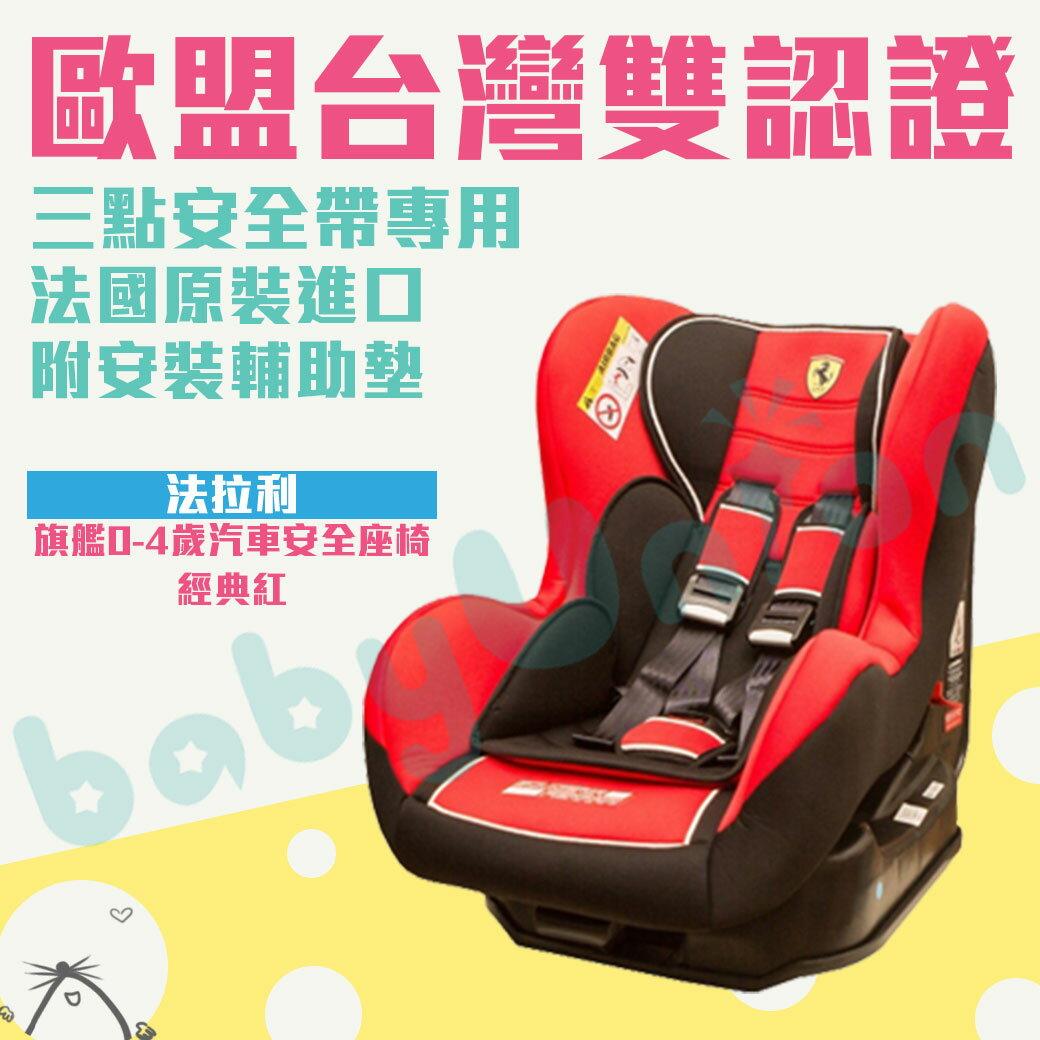 Ferrari法拉利 - 旗艦0-4歲汽車安全座椅(汽座) 經典紅