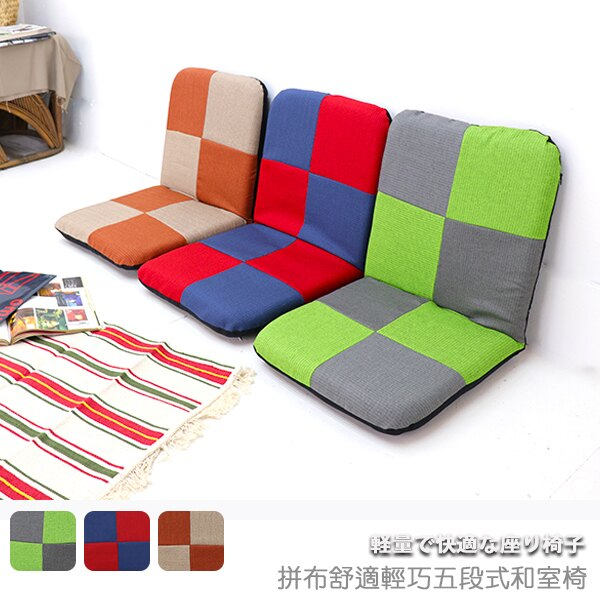 和室椅/多功能和室椅《拼布舒適輕巧五段式和室椅》-台客嚴選