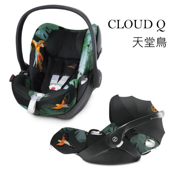 【本月預購優惠88折】德國【Cybex】CLOUDQ嬰兒提籃型安全座椅安全汽座可平躺(天堂鳥)(預購8月底到)