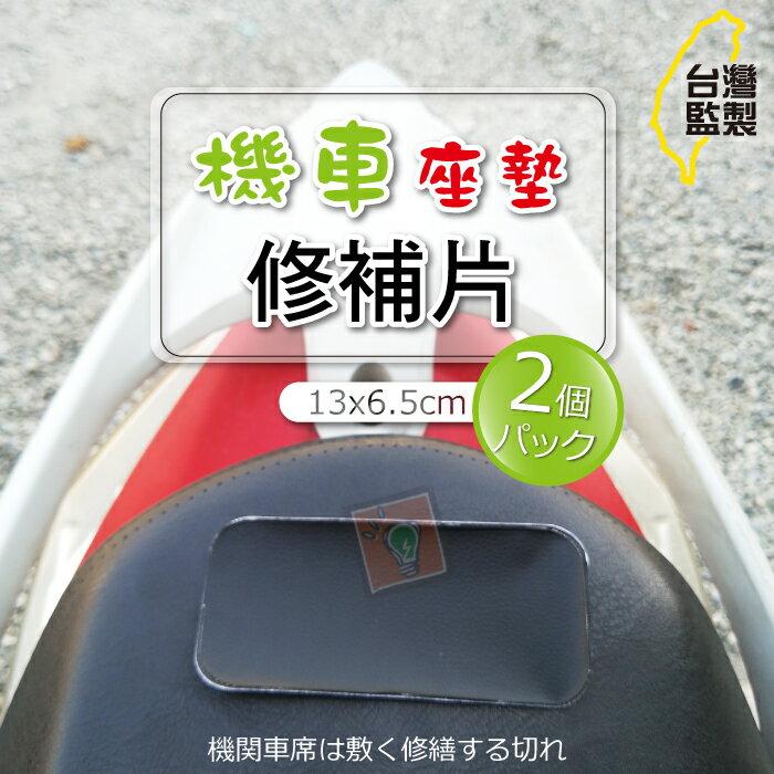 ORG《SD1392d》2片裝~ 機車坐墊修補片 座墊修補片 摩托車 坐墊修補 機車配件 DIY 自帶黏膠