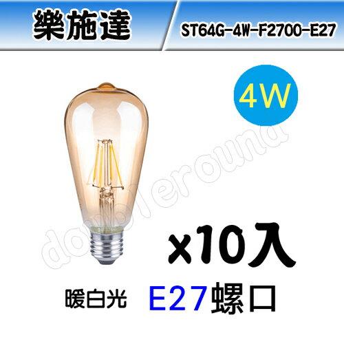 LED燈絲燈泡 ST64G-4W-F2700-E27(黃光) 10入