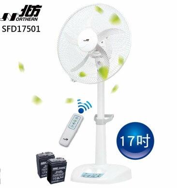 <br/><br/>  北方 17吋充電式DC遙控電扇 (LED燈)  SFD17501<br/><br/>
