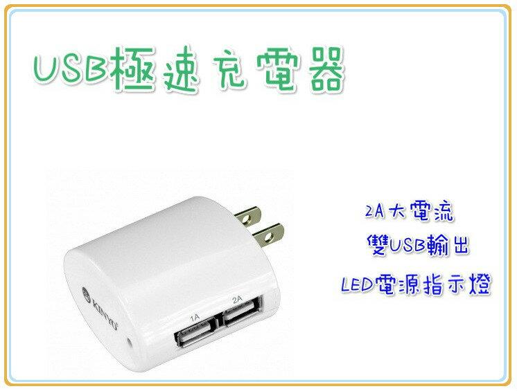 ❤含發票❤【KINYO-USB極速充電器】❤電壓/家用/居家/旅行/電壓穩定/手機/筆電/相機/平板/電腦/USB充電器❤