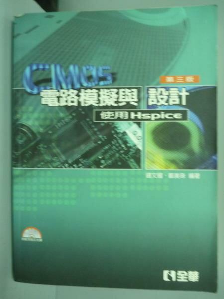 【書寶二手書T1/大學理工醫_QDG】CMOS電路模擬與設計-使用Hspice_3/e_有光碟