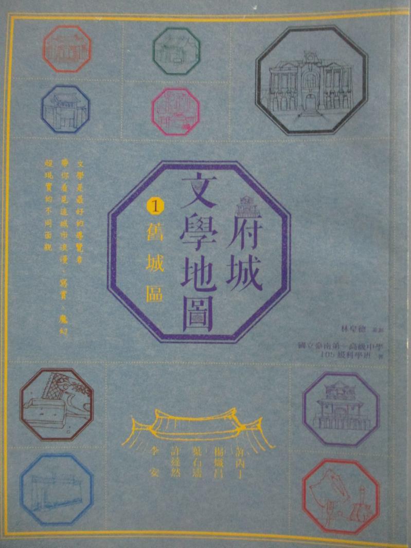 ~書寶 書T1/旅遊_ZKK~府城文學地圖1~舊城區_林皇德  策劃