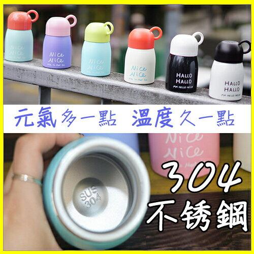 保溫杯 東京丸子彩色保溫瓶 304不鏽鋼 隨手保溫杯 咖啡杯 非 膳魔師 兒童保溫杯 【CB000】
