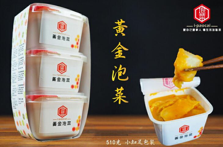 黃金泡菜 #小知足510克方便包裝#黃金醬汁不加一滴水#回購冠軍