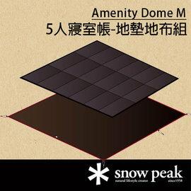 【鄉野情戶外用品店】 Snow Peak |日本| Amenity 5人寢室帳(M)-地墊地布組/SDE-001R寢室帳專用/SET-021