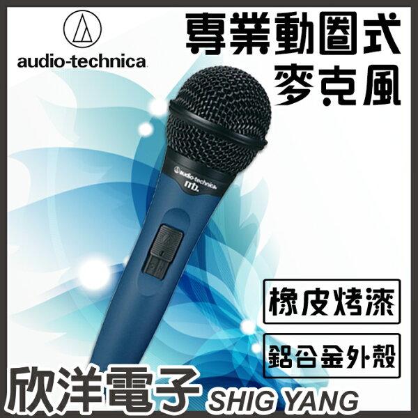 ※欣洋電子※audio-technica鐵三角舞台級專業動圈式麥克風(MB1K)#演講教學會議舞台主持導遊