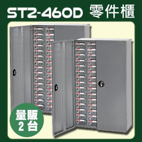 『量販2台』【超值抽屜零件櫃】樹德ST2-460D(加門型)60格抽屜裝潢水電維修汽車耗材電子車床