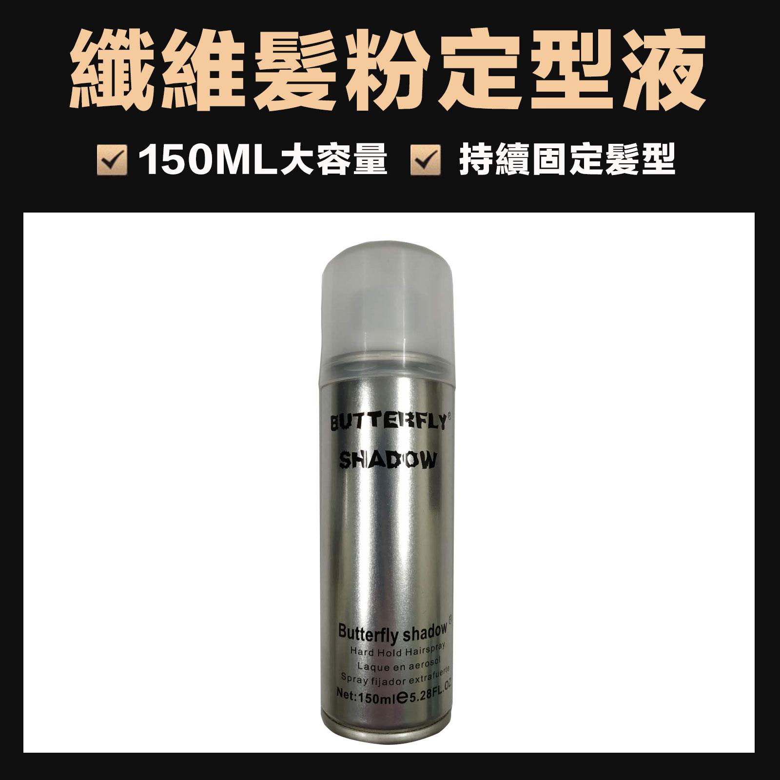 纖維髮粉 專用定型液 下標區150ML大容量 持續固定髮型 【KH59】☆雙兒網☆ - 限時優惠好康折扣