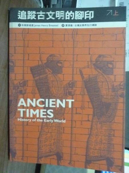 【書寶二手書T4/文學_QFP】追蹤古文明的腳印(上)_布萊斯堤德