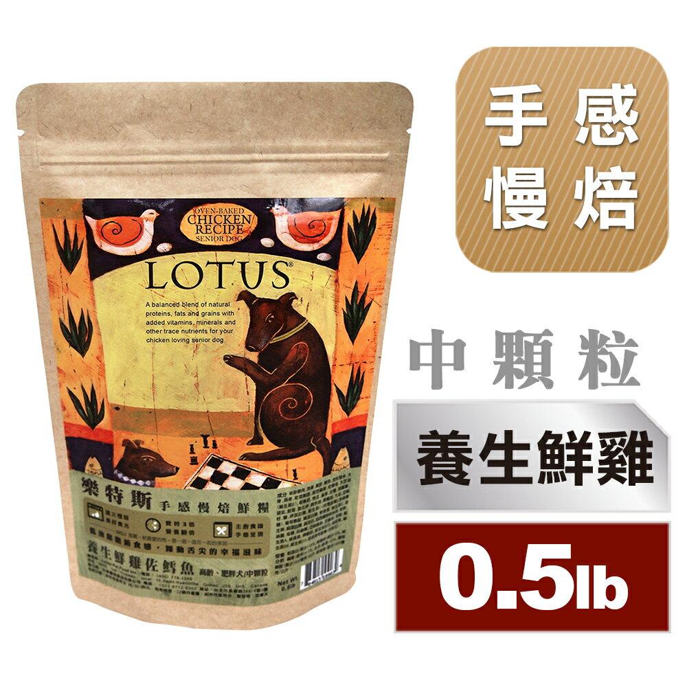 LOTUS樂特斯 養生鮮雞佐鱈魚 高齡 肥胖犬~中顆粒^(0.5磅^)