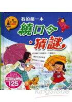 猜元宵節燈謎推薦到我的第一本繞口令‧猜謎 (CD一片 )就在樂天書城推薦猜元宵節燈謎