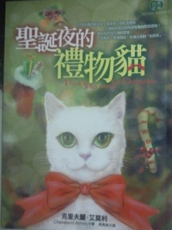 【書寶二手書T8/翻譯小說_ILG】聖誕夜的禮物貓_克里夫蘭.艾莫利