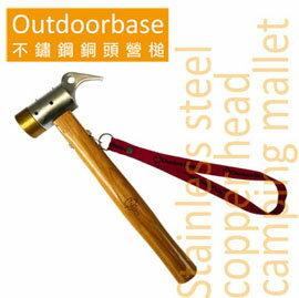【Outdoorbase】強化銅頭營槌 營槌 露營 鐵槌 銅槌