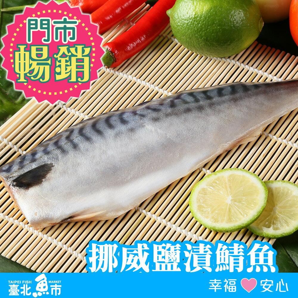 【台北魚市】鹽漬鯖魚 160g10g