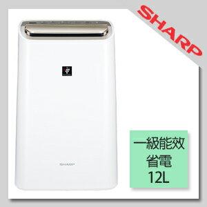 【SHARP 夏普】12L自動除菌離子清淨除濕機 DW-H12FT 0