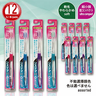 Rela 日樂:Toothbrush【MadeinJapan】SYSTEMAHAGUKIPLUSSuperfinebristlesUltra-Compact(Soft)*12Packs(assorted)LION日本獅王