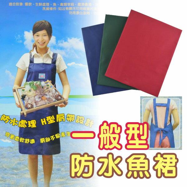 一般型防水魚裙 H型肩帶  _餐飲 生鮮 洗車 養殖業