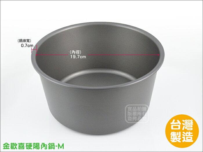 快樂屋♪ 台灣製 6618 金歡喜硬陽內鍋 (M) 適用8人份電鍋內鍋 /可當湯鍋.煮飯鍋