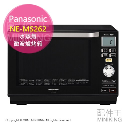 ~ 王~ Panasonic 國際牌 NE~MS262 水蒸氣微波爐烤箱 烘燒烤 自動菜單