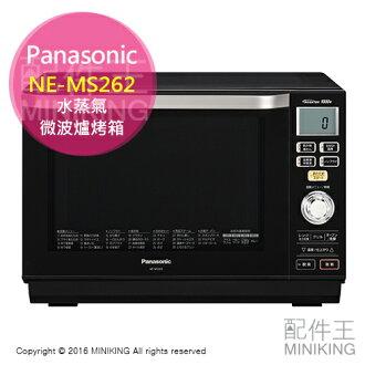 【配件王】代購 Panasonic 國際牌 NE-MS262 水蒸氣微波爐烤箱 烘燒烤 自動菜單 26L 勝 MS261