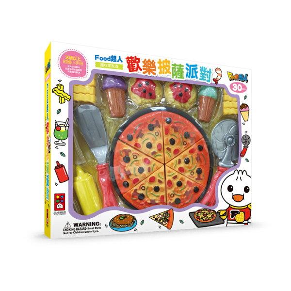 【風車出版】FOOD超人-歡樂披薩派對