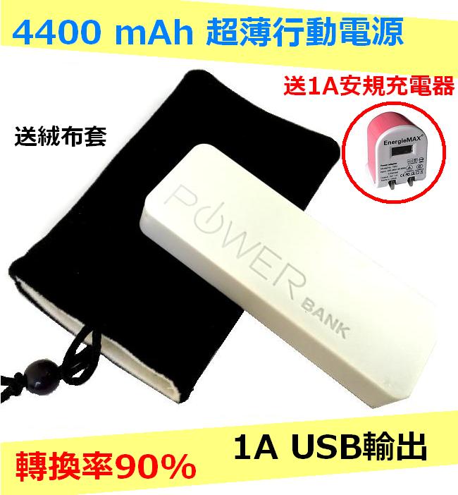 【送1A安規充電器+絨布套】INJA 超薄鋰聚合物電池行動電源 4400mAh 使用iPHONE電芯 90%高轉換率