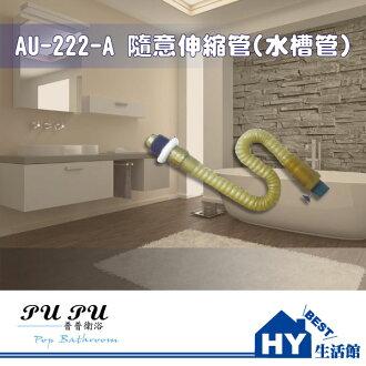 衛浴配件精品 AU-222-A 隨意伸縮管 水槽管 -《HY生活館》水電材料專賣店