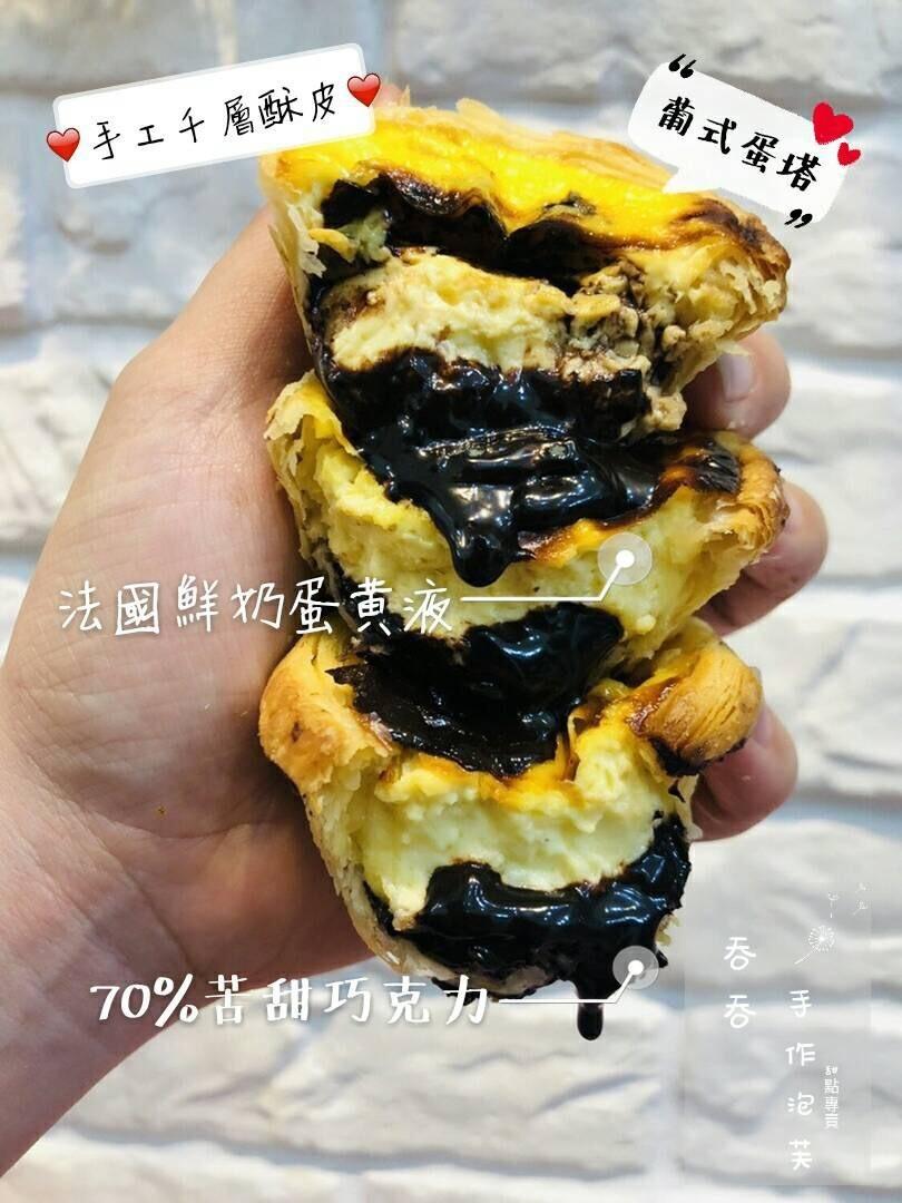 【吞吞手作泡芙】巧克力蛋塔/6入/盒