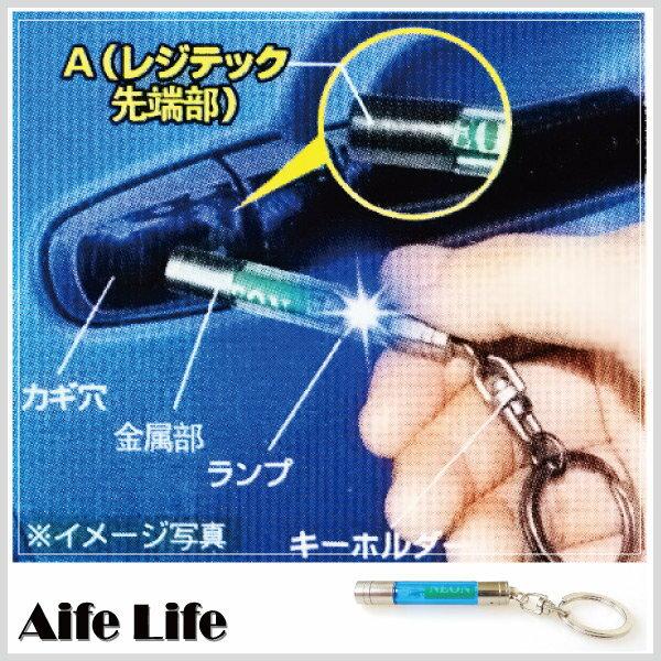 【aife life】靜電消除器鑰匙圈/冬季必備靜電消除器/防靜電鑰匙圈/除靜電棒/靜電寶/靜電棒
