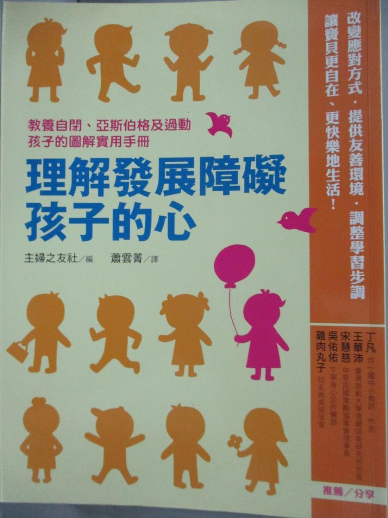 【書寶 書T4/心理_WED】理解發展障礙孩子的心:教養自閉、亞斯伯格及過動孩子的圖解 手冊_主婦之友社