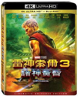 雷神索爾3:諸神黃昏UHD+BD雙碟限定版