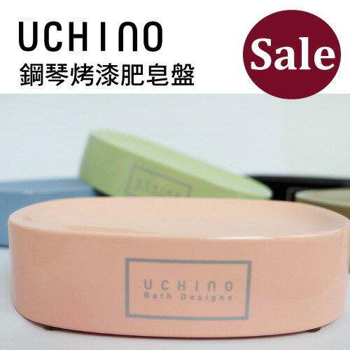 UCHINO 肥皂盤- 鋼琴烤漆衛浴系列 絕版出清 特價