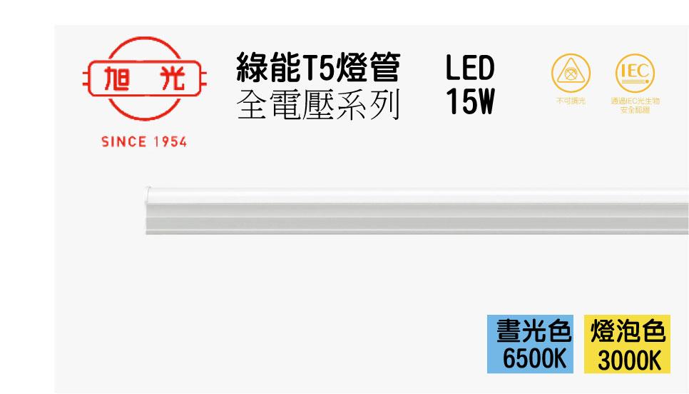 旭光★T5 LED 3尺 15W 層板燈 串接燈 支架燈 間接照明 全電壓 白光 黃光★永光照明TF-YD-15101%