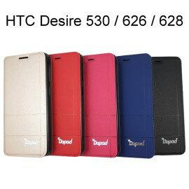 【Dapad】經典隱扣皮套 HTC Desire  530 / 626 / 628 / 650