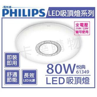 PHILIPS飛利浦 LED 悅典 61349 80W 全電壓 四段可調光 背光 吸頂燈   PH430515
