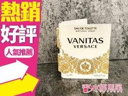 Versace Vanitas 凡賽斯 香遇浮華 女性淡香精 1ml 針管◐香水綁馬尾◐