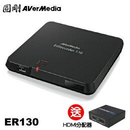 AverMedia ER130 錄影 即時 定時 行程 即錄