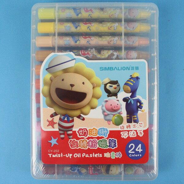 雄獅 CY-202 24色奶油獅旋轉粉蠟筆(塑膠盒)/一盒入{促260}油畫棒