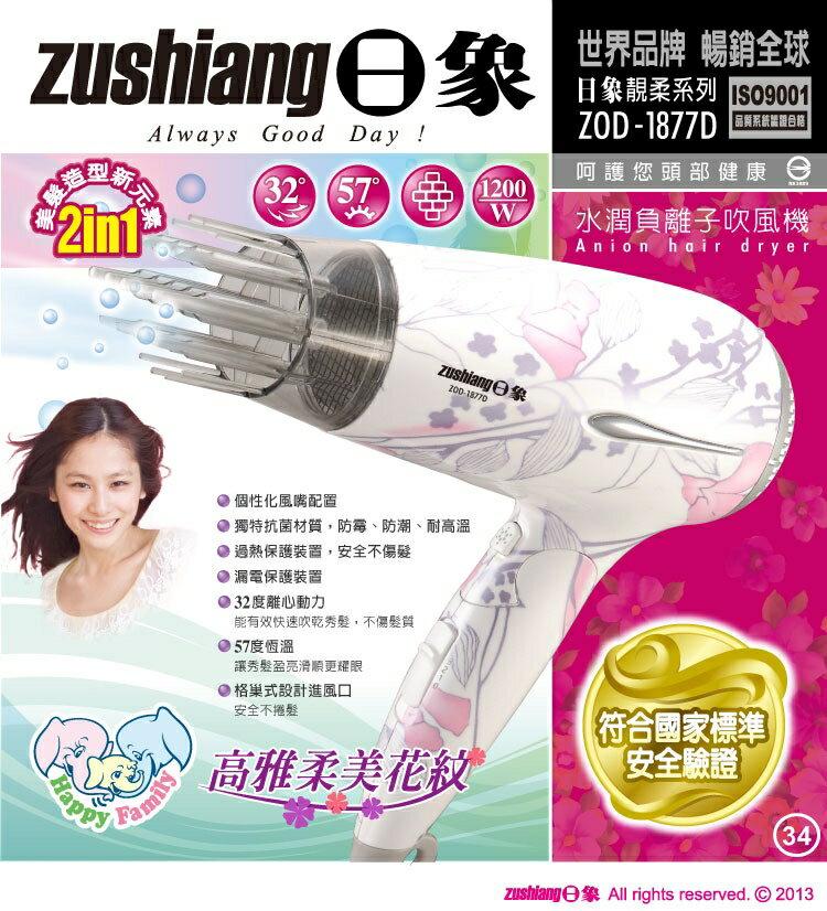淘禮網   ZOD-1877D 日象水潤負離子吹風機