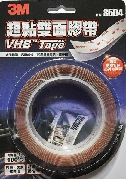 權世界@汽車用品 3M汽車內外專業用黏貼/黏著超強黏性雙面膠帶24mm-原廠公司貨 VHB PN.8504