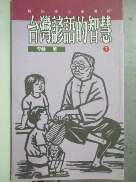 【書寶二手書T6/語言學習_HRS】台灣諺語的智慧7_李赫