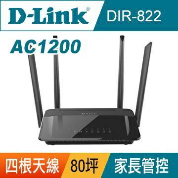 D-Link友訊 DIR-822 AC1200 雙頻無線路由器