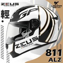 【加贈好禮】ZEUS安全帽 ZS-811 AL2 黑白 內襯可拆 全罩帽 811 輕量化全罩帽 『耀瑪騎士生活機車部品』