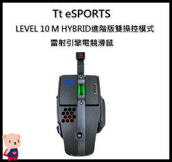 滑鼠 Tt eSPORTS LEVEL 10 M HYBRID進階版雙操控模式雷射引擎電競滑鼠 電競滑鼠  曜越 雷射滑鼠